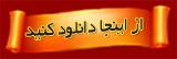 دانلود دستورالعمل بازدید ایمنی اماکن - آتش نشانی شهرداری شهریار